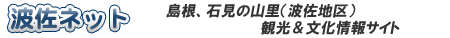 波佐ネット|島根県浜田市金城町波佐地区の観光情報サイト