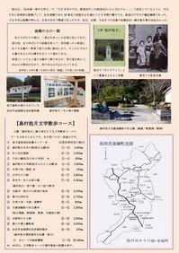 hougetsu02.JPG