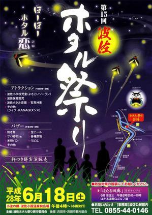 hotaru_festival2016.jpg