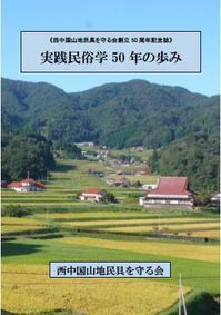 民具を守る会50周年記念誌