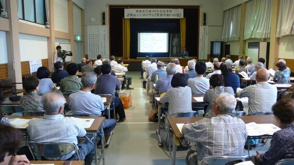 能海寛研究会の様子