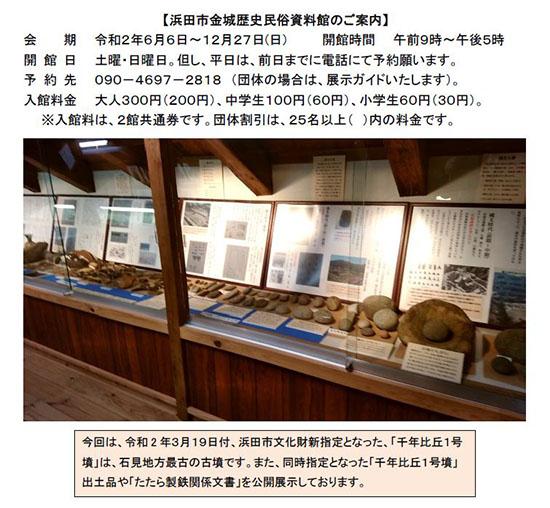 考古資料に学ぶ金城の歴史